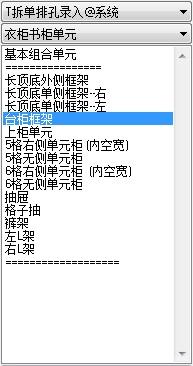 第一步 选择部件(板件)软件界面