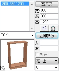 第二步 输入部件(板件)尺寸软件界面